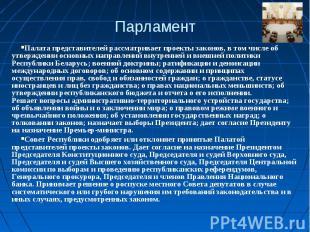 ПарламентПалата представителей рассматривает проекты законов, в том числе об утв
