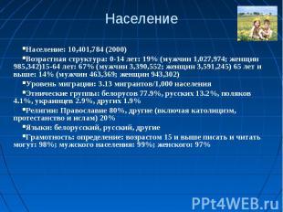 НаселениеНаселение: 10,401,784 (2000) Возрастная структура: 0-14 лет: 19% (мужчи