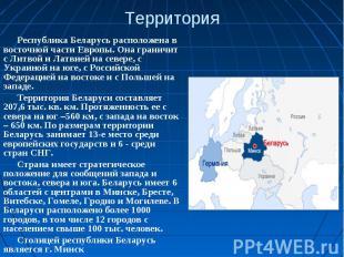 ТерриторияРеспублика Беларусь расположена в восточной части Европы. Она граничит