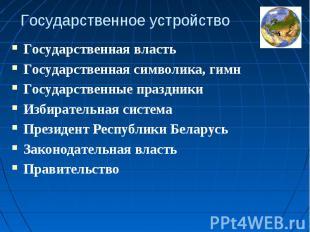 Государственное устройствоГосударственная властьГосударственная символика, гимнГ