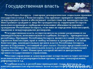 Государственная властьРеспублика Беларусь - унитарное демократическое социальное