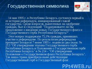 Государственная символика14 мая 1995 г. в Республике Беларусь состоялся первый в