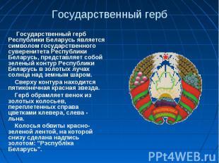 Государственный герб Государственный герб Республики Беларусь является символом