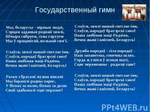 Государственный гимнМы, беларусы - мірныя людзі,Сэрцам адданыя роднай зямлі,Шчыр