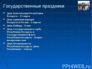 Государственные праздникиДень Конституции Республики Беларусь - 15 мартаДень еди