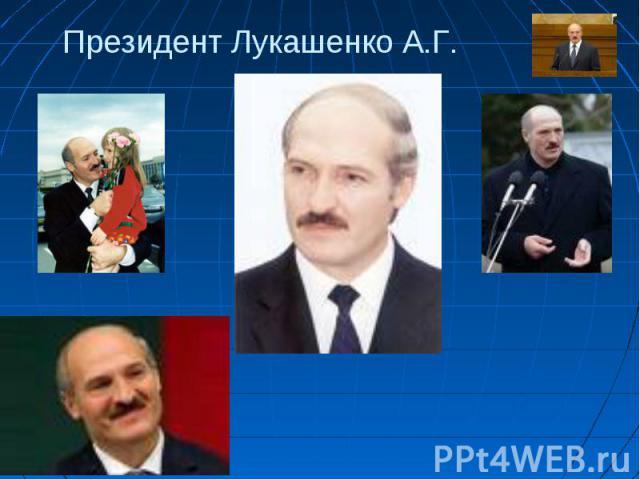 Президент Лукашенко А.Г.