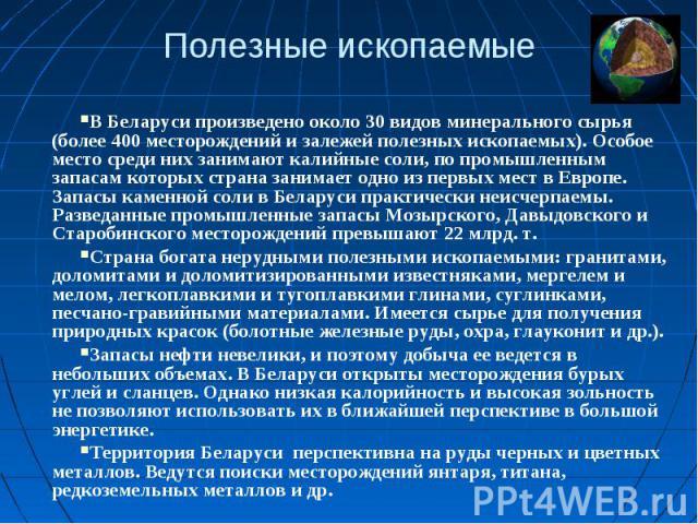Полезные ископаемыеВ Беларуси произведено около 30 видов минерального сырья (более 400 месторождений и залежей полезных ископаемых). Особое место среди них занимают калийные соли, по промышленным запасам которых страна занимает одно из первых мест в…