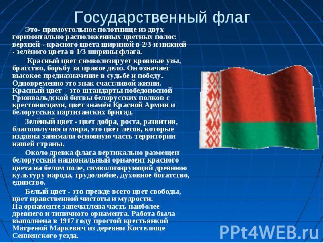 Государственный флагЭто- прямоугольное полотнище из двух горизонтально расположенных цветных полос: верхней - красного цвета шириной в 2/3 и нижней - зелёного цвета в 1/3 ширины флага. Красный цвет символизирует кровные узы, братство, борьбу за прав…