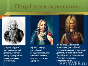 Пётр I и его «кумпания»Патрик Гордон, русский военный деятель, генерал и контр-а