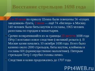 Восстание стрельцов 1698 года22 и 28 июня по приказу Шеина были повешены 56 «пущ