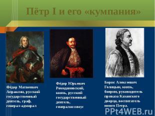 Пётр I и его «кумпания»Фёдор Матвеевич Апраксин, русский государственный деятель