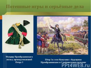 Потешные игры и серьёзные делаМундир Преображенского полка, принадлежавший Петру