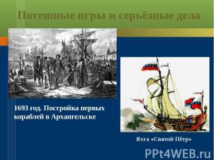 Потешные игры и серьёзные дела1693 год. Постройка первых кораблей в Архангельске