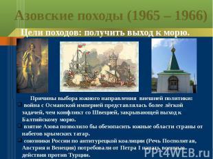 Азовские походы (1965 – 1966) Цели походов: получить выход к морю.Причины выбора