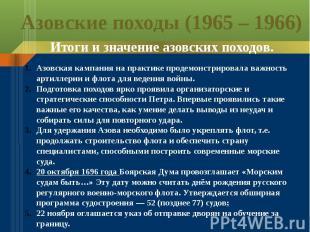 Азовские походы (1965 – 1966) Итоги и значение азовских походов.Азовская кампани
