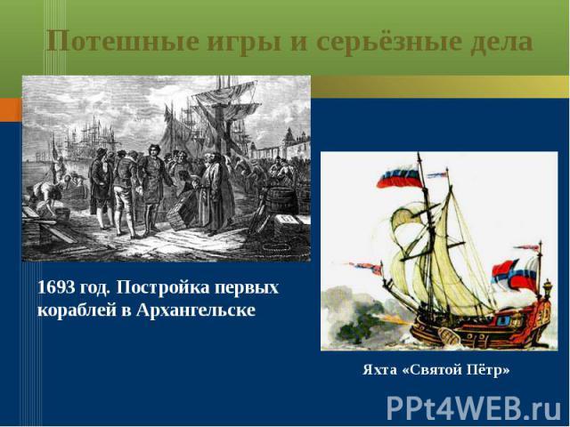 Потешные игры и серьёзные дела1693 год. Постройка первых кораблей в АрхангельскеЯхта «Святой Пётр»