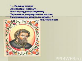 """""""… Великому князюАлександру Невскому,Россов усердному защитнику…,Укротившему вар"""