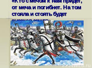«Кто с мечом к нам придет, от меча и погибнет. На том стояла и стоять будет русс