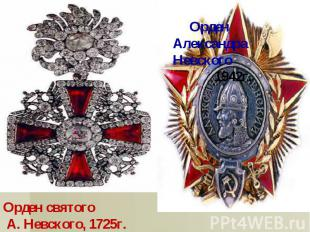 Орден Александра Невского 1942г. Орден святого А. Невского, 1725г.
