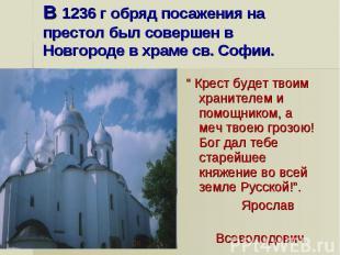 """В 1236 г обряд посажения на престол был совершен в Новгороде в храме св. Софии."""""""