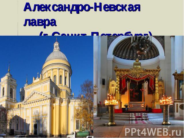 Александро-Невская лавра (г.Санкт-Петербург)
