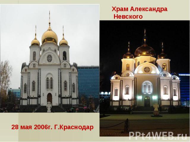 Храм Александра Невского28 мая 2006г. Г.Краснодар