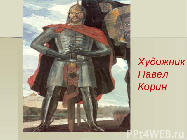 ХудожникПавел Корин