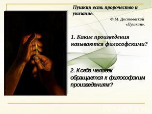 Пушкин есть пророчество и указание.Ф.М. Достоевский «Пушкин».1. Какие произведен