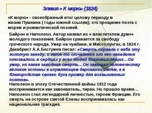 Элегия « К морю» (1824)«К морю» - своеобразный итог целому периоду в жизниПушки
