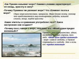 -Как Пушкин называет море? Какими словами характеризует его мощь, красоту и силу
