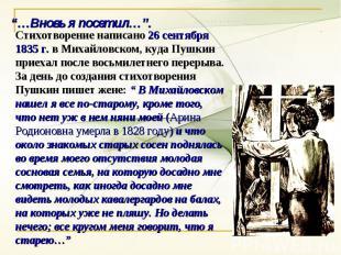 Стихотворение написано 26 сентября 1835 г. в Михайловском, куда Пушкин приехал п
