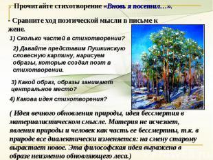 - Прочитайте стихотворение «Вновь я посетил…».- Сравните ход поэтической мысли в