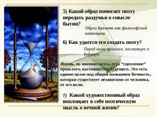 5) Какой образ помогает поэту передать раздумья о смысле бытия?Образ Времени как