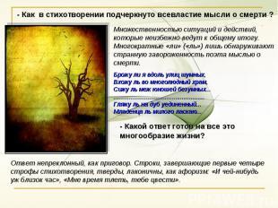 - Как в стихотворении подчеркнуто всевластие мысли о смерти ?Множественностью си