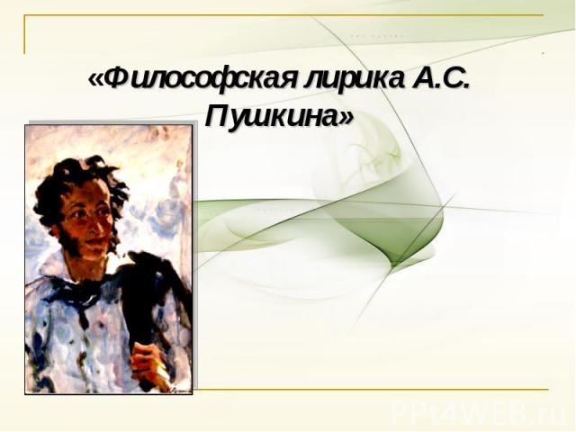 Философская лирика А.С. Пушкина