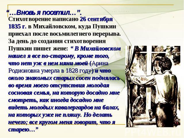"""Стихотворение написано 26 сентября 1835 г. в Михайловском, куда Пушкин приехал после восьмилетнего перерыва. За день до создания стихотворения Пушкин пишет жене: """" В Михайловском нашел я все по-старому, кроме того, что нет уж в нем няни моей (Арина …"""