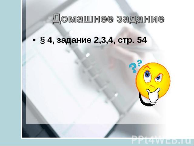 Домашнее задание§ 4, задание 2,3,4, стр. 54