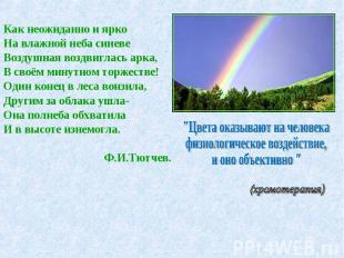 Как неожиданно и яркоНа влажной неба синевеВоздушная воздвиглась арка,В своём ми