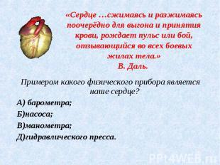 «Сердце …сжимаясь и разжимаясь поочерёдно для выгона и принятия крови, рождает п