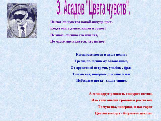 Э. Асадов