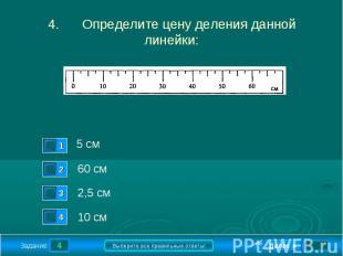 4.Определите цену деления данной линейки:
