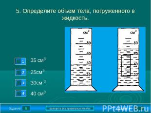 5. Определите объем тела, погруженного в жидкость.