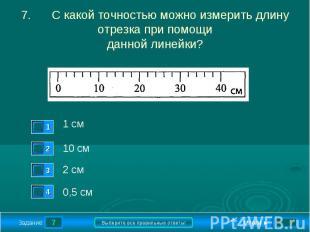 7.С какой точностью можно измерить длину отрезка при помощиданной линейки?
