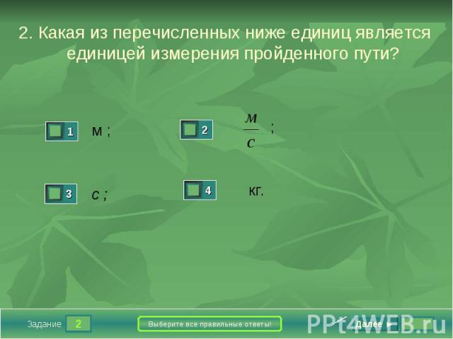 2. Какая из перечисленных ниже единиц является единицей измерения пройденного пути?