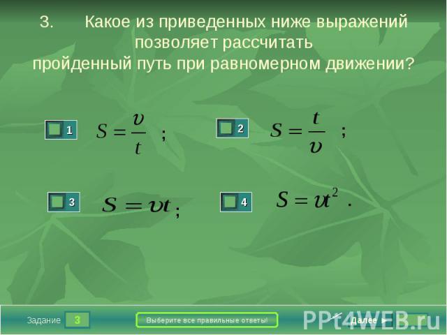 3.Какое из приведенных ниже выражений позволяет рассчитатьпройденный путь при равномерном движении?