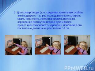 2. Для конвергенции (т. е. сведения зрительных осей) и аккомодации 5—10 раз посл