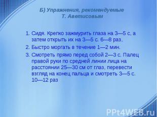 Б) Упражнения, рекомендуемые Т. Аветисовым1. Сидя. Крепко зажмурить глаза на 3—5