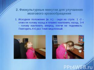2. Физкультурные минутки для улучшения мозгового кровообращения1. Исходное полож
