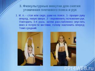 3. Физкультурные минутки для снятия утомления плечевого пояса и рук1. И. п. - ст