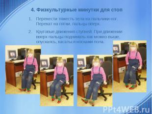 4. Физкультурные минутки для стоп Перенести тяжесть тела на пальчики ног. Перека
